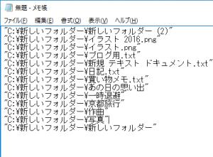 Windows10でフォルダ内のファイルやフォルダ一覧を取得する4