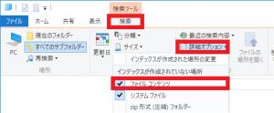 Windows10の検索バーでファイルの内容まで検索する1