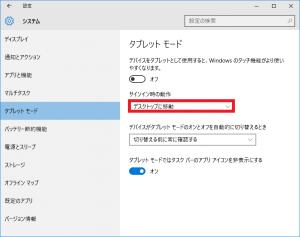 Windows10の起動時に自動でタブレットモードにしないようにする3