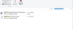 Windows10の検索バーでファイルの内容まで検索する4