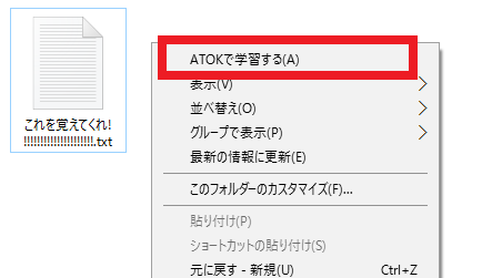 右クリックメニューの「ATOKで学習する」を消す