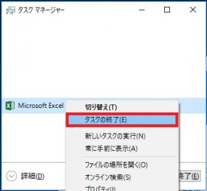 Excelが終了しないときの1つの対処法2