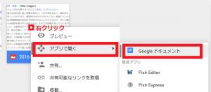 GoogleドライブのOCRを試してみる2