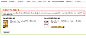 Kindle Unlimitedで10冊目以降のダウンロード方法1