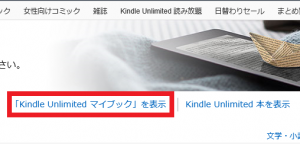 Kindle Unlimitedで10冊目以降のダウンロード方法3