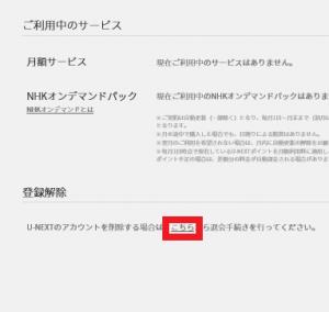 U-NEXTの解約・退会方法5