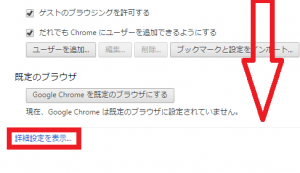 chromeで一度出なくした「パスワード保存の確認」を再度出す方法2