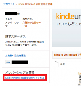 Kindle Unlimitedの月額会員を退会・やめる方法2