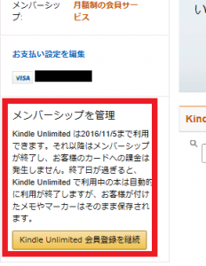 Kindle Unlimitedの月額会員を退会・やめる方法4