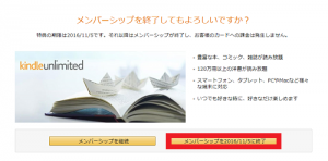 Kindle Unlimitedの月額会員を退会・やめる方法3