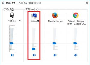 Windows10でシステム音量を下げる2