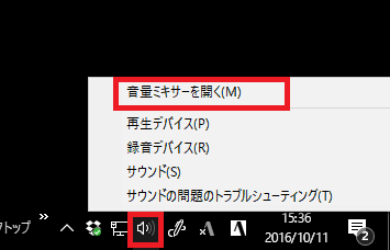 Windows10でシステム音量のみボリュームを下げる