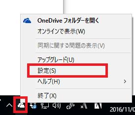 OneDriveでスクリーンショットの保存を止める