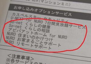 NURO光のオプションサービス解約方法のメモ