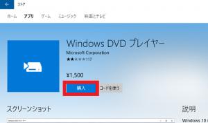 windows10%e3%81%a7dvd%e3%82%92%e8%a6%b3%e3%82%8b3