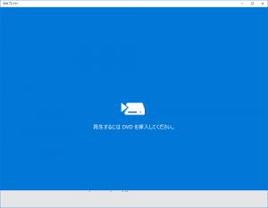 windows10%e3%81%a7dvd%e3%82%92%e8%a6%b3%e3%82%8b8