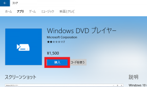 windows10%e3%81%a7dvd%e3%82%92%e8%a6%b3%e3%82%8b3