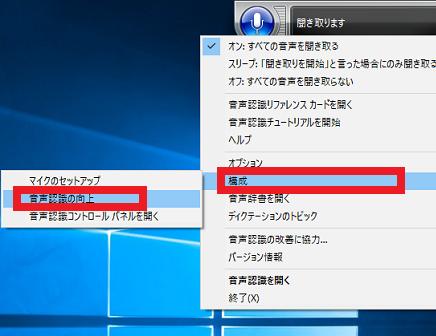 Windows10で音声入力の精度を上げるためのトレーニング方法