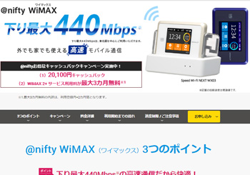 @nifty Wimax2キャンペーン