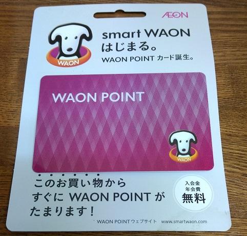 waonポイントカードを使ってみる