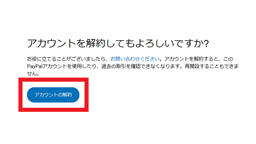 PayPalの解約方法のメモ4