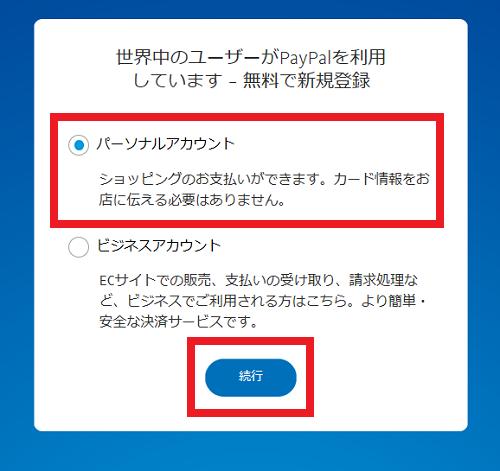 paypalでメールアドレスが変えられない時の対処の1つ3