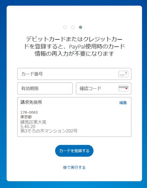 paypalでメールアドレスが変えられない時の対処の1つ6