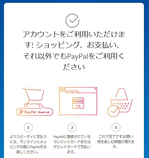 paypalでメールアドレスが変えられない時の対処の1つ7
