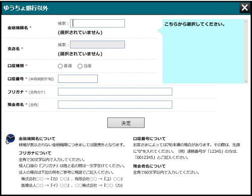 とくとくBB WiMAX2のキャッシュバックキャンペーンの受け取り方5