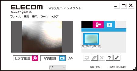 エレコムのUSBマイクロスコープUCAM-MS130NSVを使ってみる8