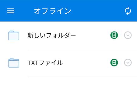 スマートフォン版dropboxでもオフラインで利用できるようにする方法5