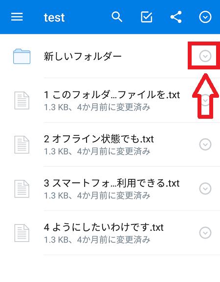 スマートフォン版dropboxでもオフラインで利用できるようにする方法1