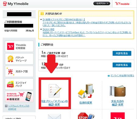 Y!mobileで更新月(解約月)を調べる方法
