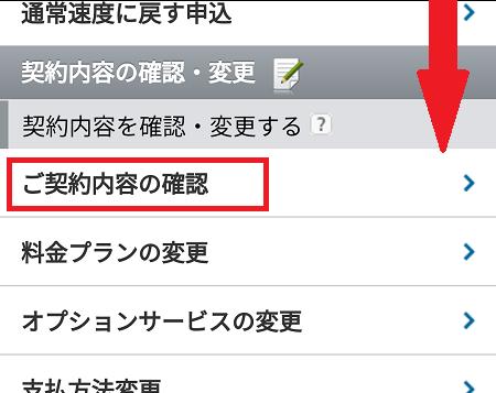 ワイモバイルで更新月(解約月)を調べる方法4