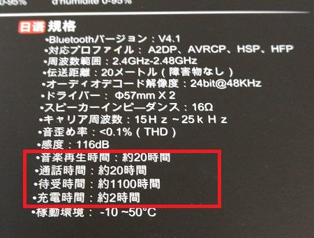 Bluetoothヘッドホン-Bluedio-T3を使ってみる3