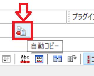 EmEditorの自動コピー(AutoCopy.jsee)とはなにか