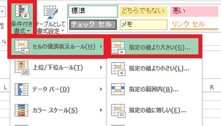 Excelでセルの内容によって色を変更する2_1