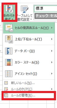 Excelでセルの内容によって色を変更する2_4