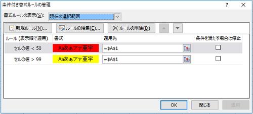 Excelでセルの内容によって色を変更する2_5
