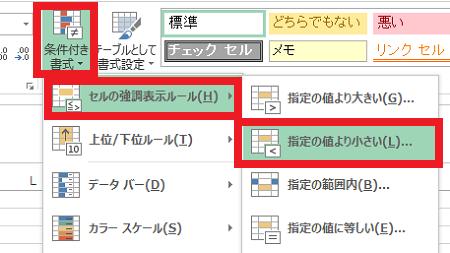 Excelでセルの内容によって色を変更する3