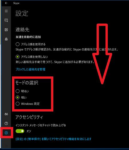 Skypeの色を変更する2