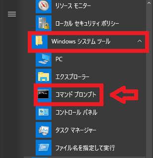 Windows10でコマンドプロンプトはどこにある?