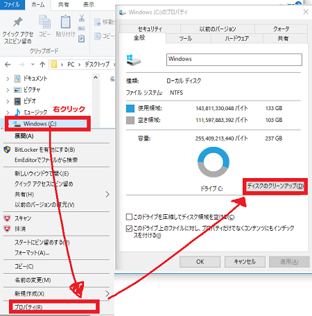 Windows10でディスククリーンアップする2