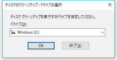 Windows10でディスククリーンアップする3