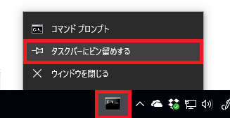 Windows10でコマンドプロンプト...