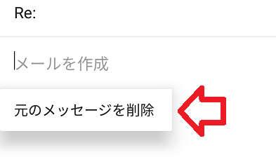 スマートフォン版Gmailで返信するときの引用部分を消す方法3