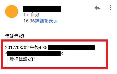 スマートフォン版Gmailで返信するときの引用部分を消す方法