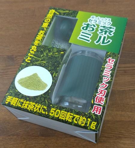 ポーレックス-お茶ミル-グリーンを使ってみる1