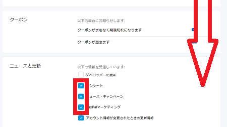 PayPalからくるメールマガジンを止める方法4