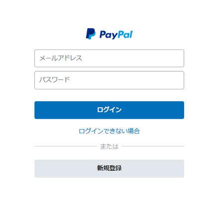 PayPalからくるメールマガジンを止める方法1